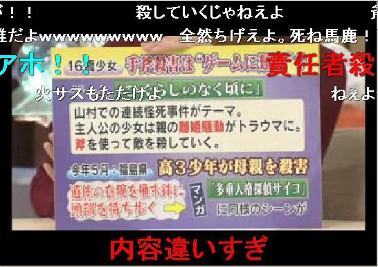 070922_HigurashiBroadcastCanceled.jpg 546×387 53K